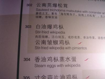 Wie mag Wikipedia schmecken?