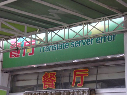 "Guten Appetit im Restaurant ""Translate Server Error"""